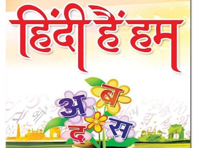 Hindi Hain Hum: कदम दर कदम आगे बढ़ती हिंदी, दुनियाभर में हिंदी तीसरी सर्वाधिक बोली जाने वाली भाषा