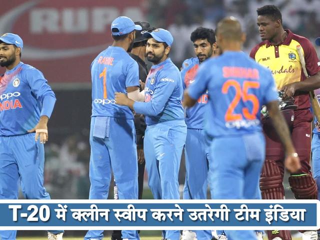 तीसरे T20 में वेस्टइंडीज का सफाया करने उतरेगी टीम इंडिया