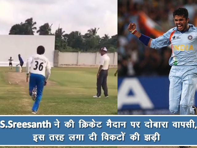 केरला एक्सप्रेस S. Sreesanth ने की क्रिकेट मैदान पर दोबारा वापसी, इस तरह लगा दी विकेटों की बौछार