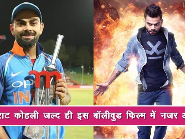 Virat Kohli क्रिकेट छोड़ अब एक्टिंग में आजमाना चाहते हैं किस्मत