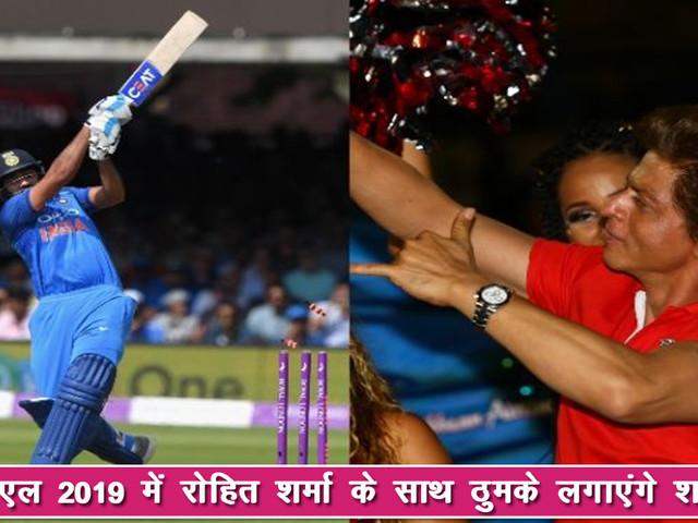 शाहरुख खान IPL 2019 में Rohit Sharma के लिए करेंगे इस गाने पर डांस