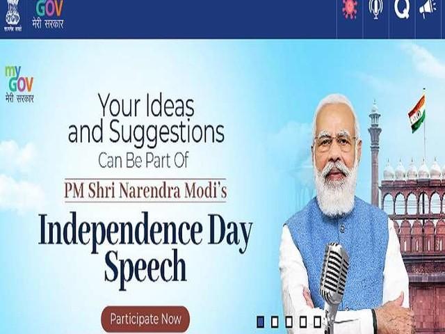 स्वतंत्रता दिवस के लिए संबोधन की तैयारी कर रहे प्रधानमंत्री मोदी, जनता से मांगे सुझाव