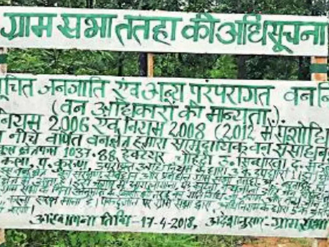 झारखंड में पलामू टाइगर रिजर्व के अंदर पत्थलगड़ी-शैली का नोटिस   रांची समाचार