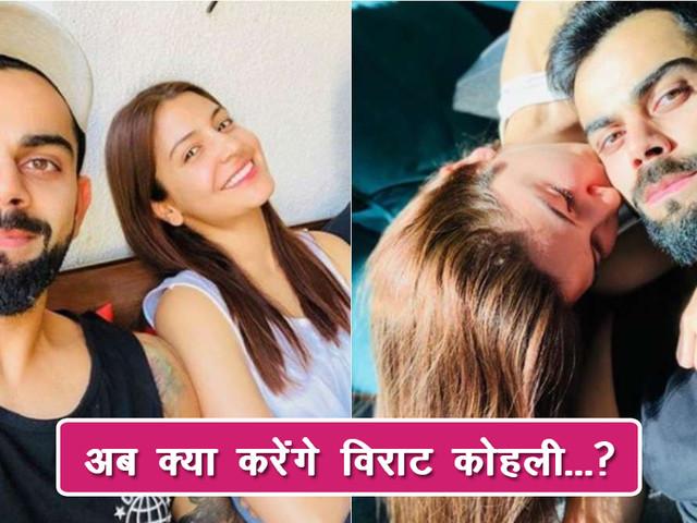 विराट कोहली के सामने बच्चे पैदा करने से पहले Anushka Sharma ने रखी ऐसी चौंकाने वाली शर्त