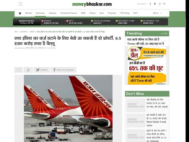 एयर इंडिया का कर्ज घटाने के लिए बेची जा सकती हैं दो प्रॉपर्टी, 6.5 हजार करोड़ रुपए है वैल्यू