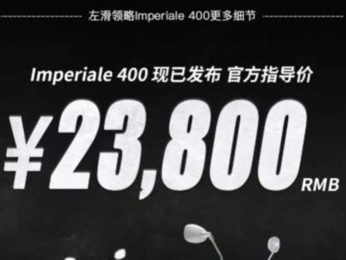 Benelli Launches The Imperiale 400 In China For CNY 23,800 (INR 2.4 Lakh)