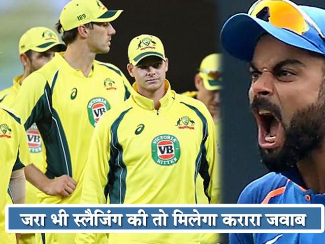 आस्ट्रेलिया टूर से पहले विराट ने कंगारुओं को कह दी ये बड़ी बात