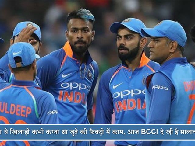 भारतीय टीम का ये खिलाड़ी कभी करता था जूते की फैक्ट्री में काम, आज BCCI दे रही है सालाना 5 करोड़ फीस