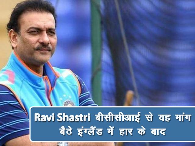 कोच Ravi Shastri बीसीसीआई से यह मांग बैठे इंग्लैंड में हार के बाद