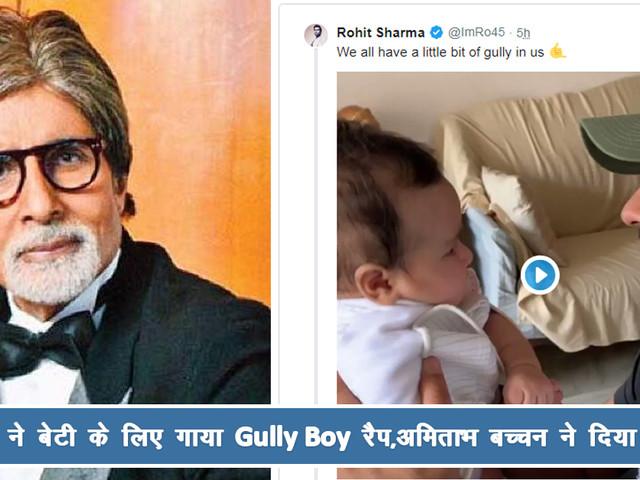 रोहित शर्मा ने बेटी के लिए गाया Gully Boy रैप,अमिताभ बच्चन ने दिया कुछ ऐसा रिएक्शन