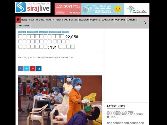 സംസ്ഥാനത്ത് 22,056 പേര്ക്കു കൂടി കൊവിഡ്; 131 മരണം