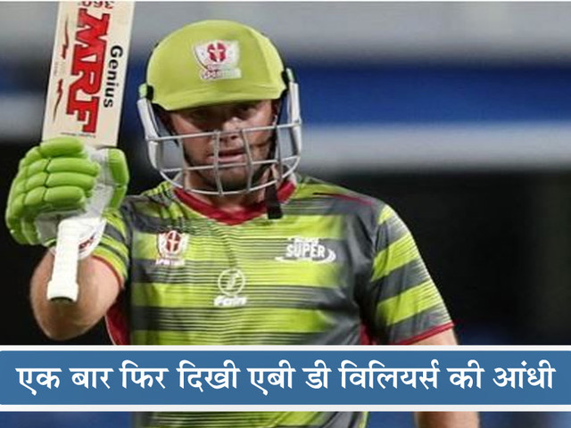 AB de Villiers ने एक बार फिर खेली तूफानी पारी, 31 गेंदों में बनाए 93 रन