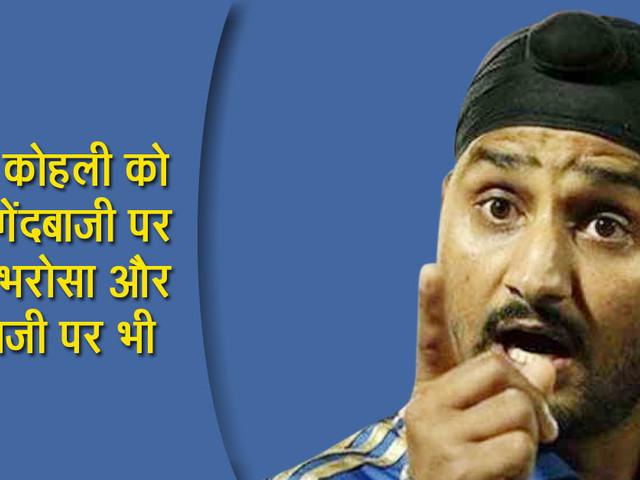 Ind vs Eng: भज्जी ने टीम इंडिया के इस खिलाड़ी की जमकर कोसा