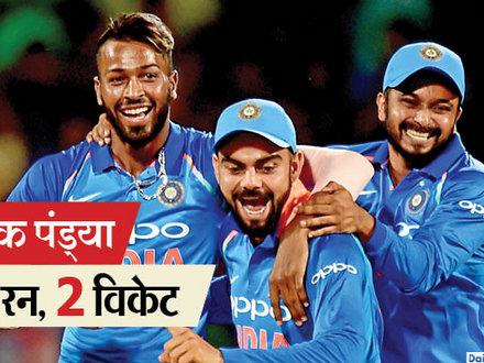 पहले वनडे में भारत की जबरदस्त जीत, मैच में छा गए पंड्या समेत ये पांच प्लेयर