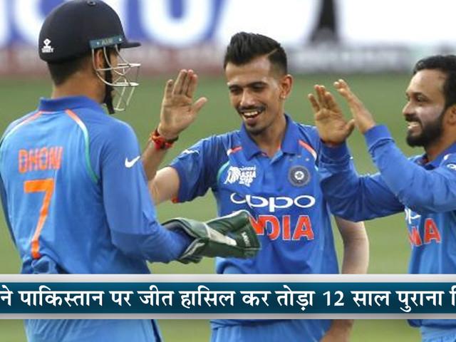 Indian Team ने पाकिस्तान को हराकर तोड़ दिया अपना ही 12 साल पुराना रिकॉर्ड