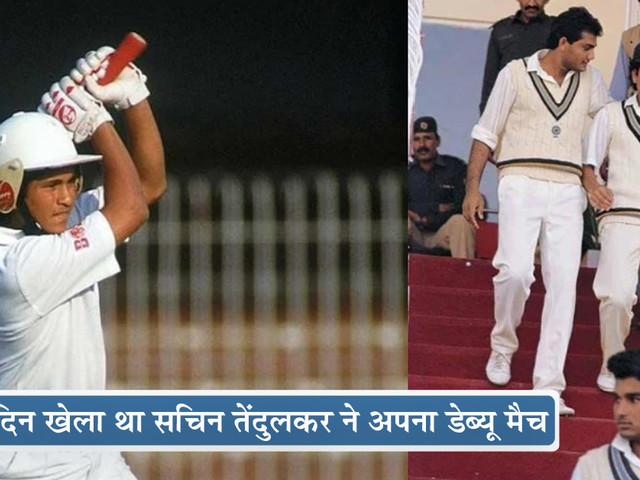 Sachin Tendulkar ने आज के दिन खेला था अपना डेब्यू मैच, इस वजह से भारत में कोई नहीं देख पाया था