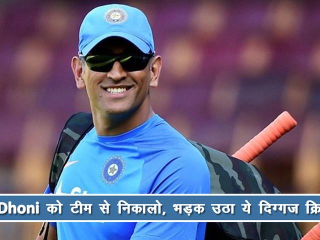 फैन ने कहा- MS Dhoni को टीम से निकालो, भड़क उठा ये दिग्गज क्रिकेटर