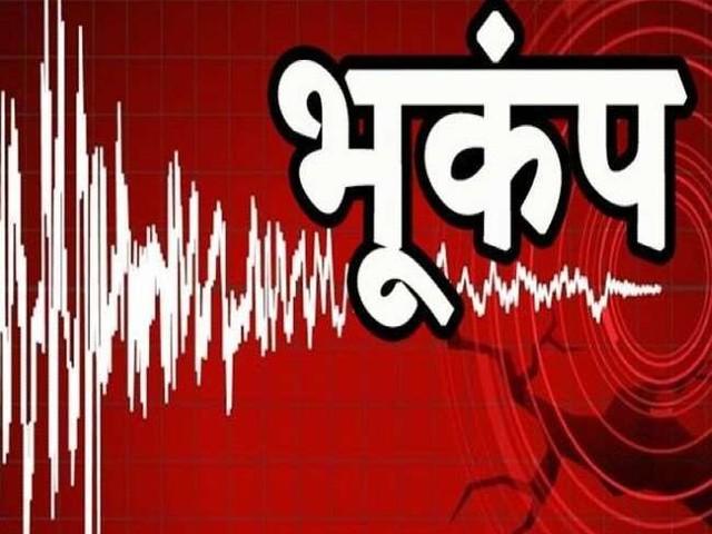 देश के तीन राज्यों में आया भूकंप, राजस्थान में 5.3 की तीव्रता के झटके; जानें और किन राज्यों में हिली धरती