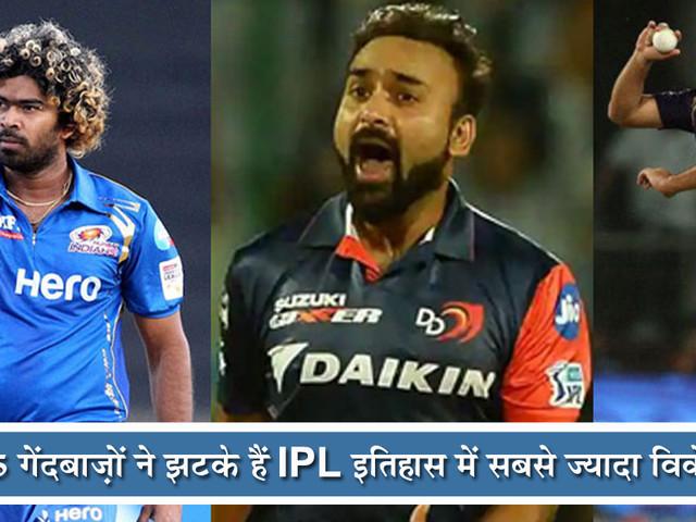 इन 5 गेंदबाज़ों ने झटके हैं IPL इतिहास में सबसे ज्यादा विकेट