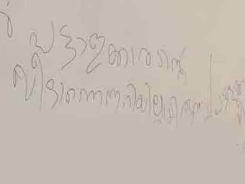 പട്ടാളക്കാരന്റെ വീടാണെന്ന് അറിയാതെ പൂട്ട് പൊളിച്ചു അകത്തു കയറി; തിരിച്ചറിഞ്ഞതോടെ ഒരു 'പെഗ് അടിച്ച്' ക്ഷമാപണ കുറിപ്പെഴുതി മടങ്ങി, സംഭവം കൊച്ചിയില്