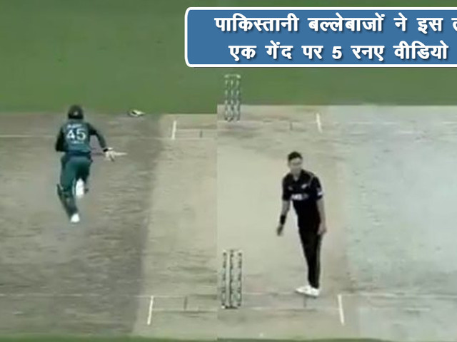 पाकिस्तानी बल्लेबाजों ने इस तरह लिए एक गेंद पर 5 रन, वीडियो वायरल