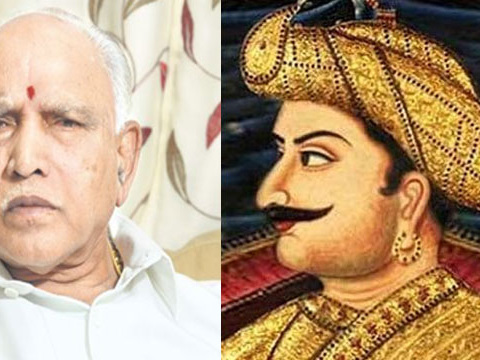 യെഡിയൂരപ്പ സര്ക്കാര് 'ടിപ്പു ജയന്തി' ആഘോഷം നിര്ത്തിയത് 'പെട്ടന്നൊരു ദിവസം': ഇടപെട്ട് കര്ണാടക ഹൈക്കോടതി
