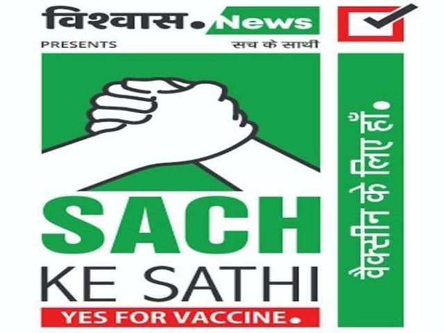 Yes 4 Vaccine: 'वैक्सीन के लिए हां' फिर कहेगा मुजफ्फरपुर, शुक्रवार को आयोजित किया जा रहा खास वेबिनार