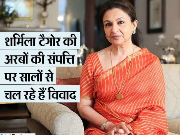 नवाब खानदान की प्रॉपर्टी पर चल रहा है विवाद, शर्मिला टैगोर लगा रहीं कोर्ट के चक्कर