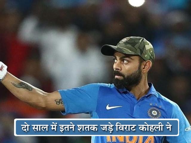 आँकड़े बताते हैं कि भारतीय कप्तान कोहली ने 2017 के बाद से इन चार देशों की तुलना में जड़े सबसे ज्यादा शतक