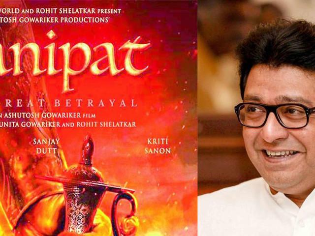 'पानिपत'ची लढाई आशुतोष जिंकणारच! : राज ठाकरे