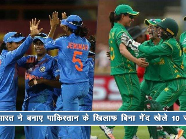 टी-20 वर्ल्ड कप: भारत ने बनाए पाकिस्तान के खिलाफ बिना गेंद खेले 10 रन