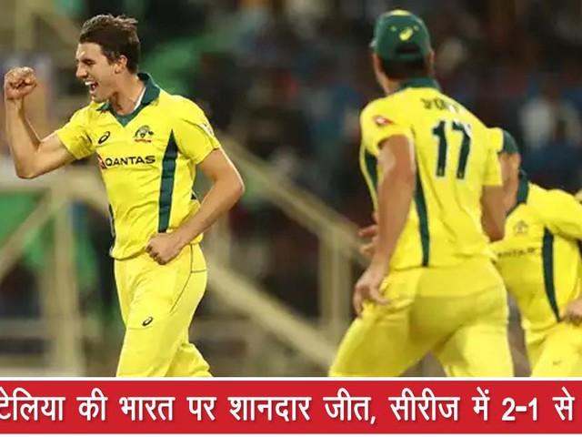 LIVE : IND VS AUS 3RD ODI : कोहली का शतक बेकार गया, ऑस्ट्रेलिया ने भारत को 32 रनों से दी मात