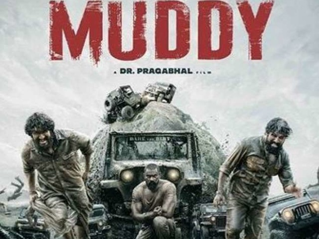 Muddy Movie Teaser: इस फ़िल्म के नाम पर मत जाइए, सब्जेक्ट जानकर चौंक जाएंगे, देखें टीज़र