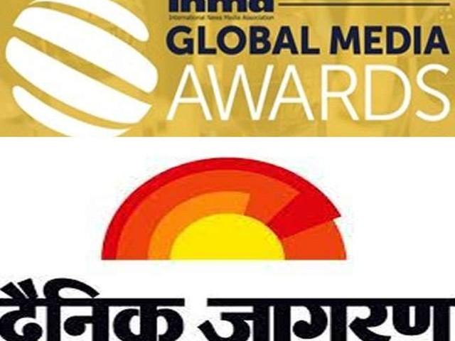 Global Media Awards 2021: अंतरराष्ट्रीय मंच पर फिर दैनिक जागरण की धमक, इनमा से मिले पांच पुरस्कार