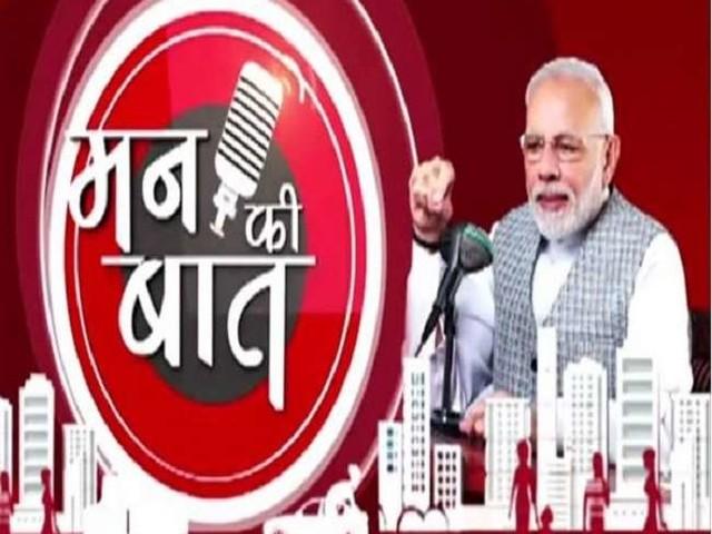 'मन की बात' के 81वां संस्करण आज, संबोधित करेंगे प्रधानमंत्री मोदी