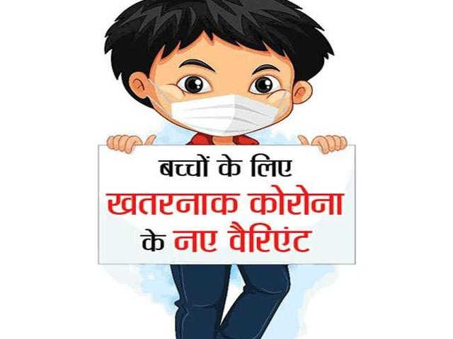 India COVID-19 Second Wave: बच्चों के लिए खतरनाक कोरोना के नए वैरिएंट