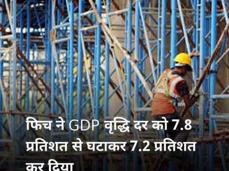 रेटिंग एजेंसियां क्यों घटा रहीं GDP अनुमान?