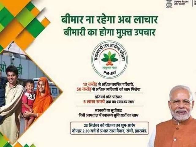 आयुष्मान भारत के लाभार्थियों तक पहुंचेगी सरकार, गांव-गांव जाकर बनाया जा रहा कार्ड, एक साल में सौ फीसद कार्ड देने का लक्ष्य