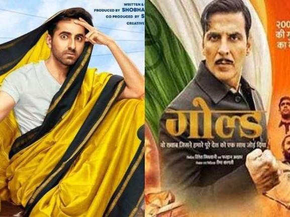 Dream Girl Box Office Collection Day 13: अक्षय कुमार की गोल्ड से आगे निकली आयुष्मान खुराना की ड्रीम गर्ल, 13 दिनों कर ली इतनी कमाई