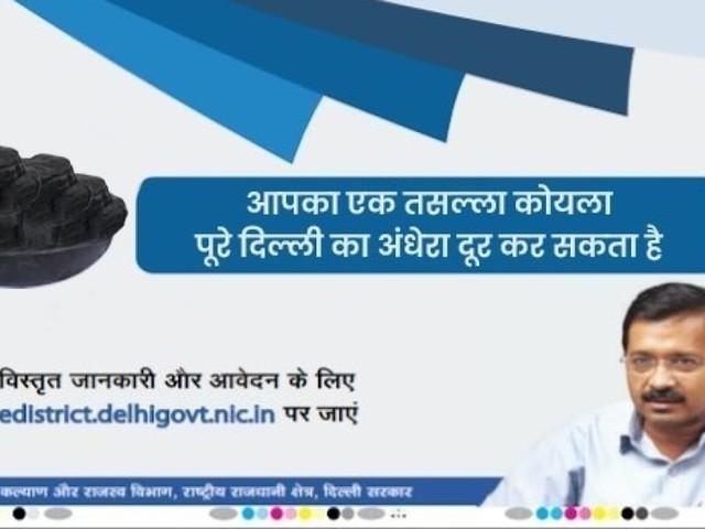 ഡൽഹി സർക്കാറിനെ കൽക്കരി നൽകി സഹായിക്കണോ? | Fact Check