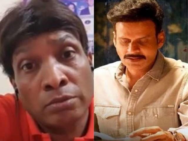 Manoj Bajpayee ने सुनील पाल के 'गिरा हुआ' कमेंट का उड़ाया मजाक, कही ये बात