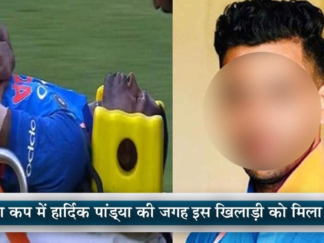 चोट के कारण एशिया कप के टूर्नामेंट से आउट हुए Hardik Pandya, इस युवा खिलाड़ी को मिला मौका