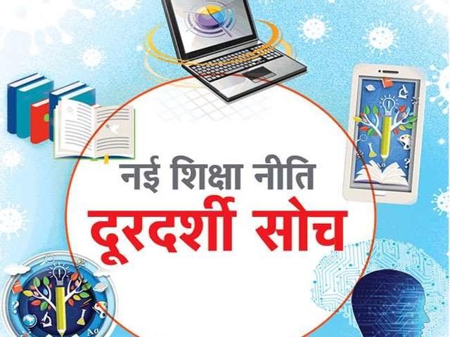 नई राष्ट्रीय शिक्षा नीति के सुचारु एवं समग्रता से क्रियान्वयन द्वारा देश की शिक्षा बदलेगी