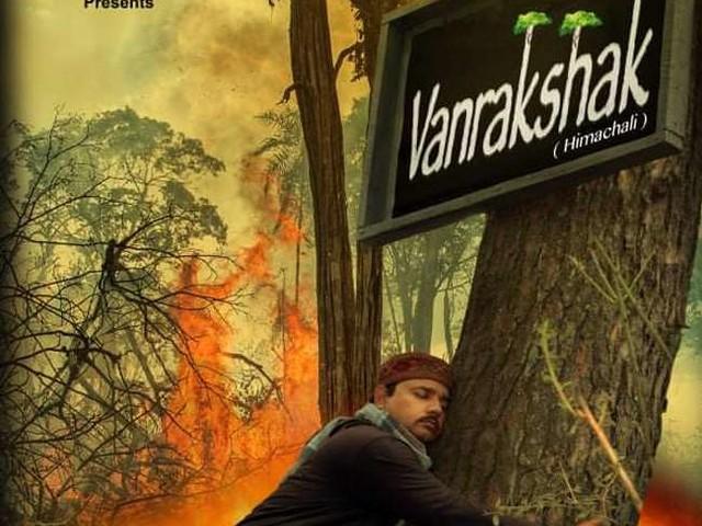 यशपाल शर्मा ने बताया, क्यों जरूरी हैं 'वन रक्षक' जैसी फ़िल्में