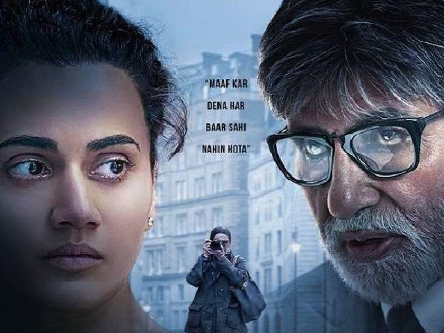 Badla Movie Review: अमिताभ बच्चन और तापसी पन्नू का बदला, जानिये मिले कितने स्टार्स