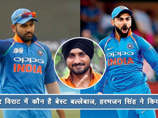 हरभजन सिंह ने बताया की Rohit Sharma और विराट कोहली में से कौन है बेस्ट बल्लेबाज
