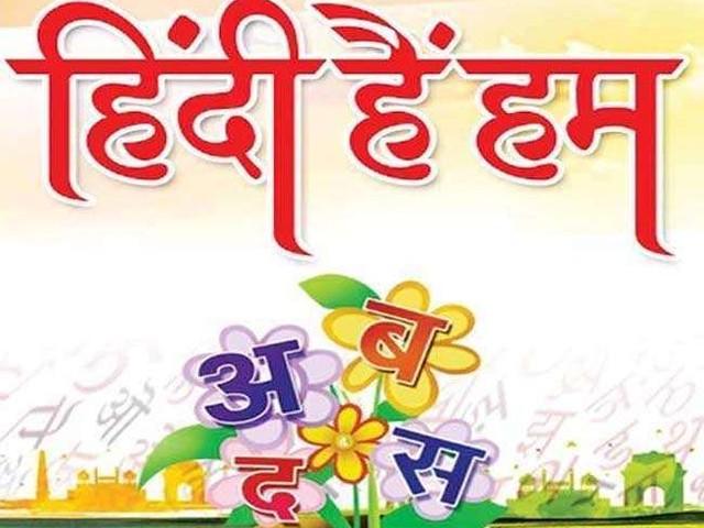Hindi Diwas 2021: वैश्विक मंच पर मजबूत पहचान बना रही है हिंदी, बोले पीएम मोदी; अन्य नेताओं ने भी दी शुभकामनाएं