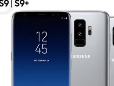 Galaxy S9, nuove conferme su alcune funzioni del top di gamma di Samsung
