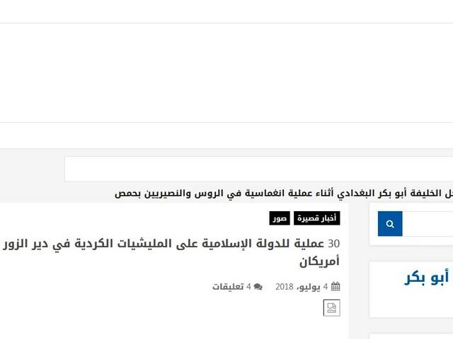 Stato islamico, l'agenzia Amaq online da oltre quattro anni