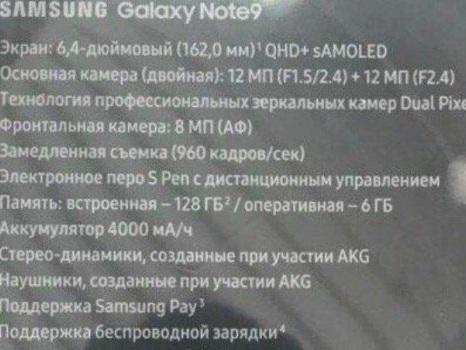 Tante differenze tra Samsung Galaxy Note 9 e Note 8: display, fotocamera, batteria a confronto